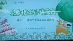武汉腾亚第二季度生日会暨六一端午龙虾宴活动