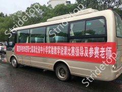 第七届湖北省中小学实验教学现场说课评审活动:武汉腾亚提供技术和教学设备
