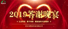 2019武汉腾亚第五届客户答谢晚宴