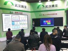 武汉腾亚科技参加亮相2019第5届湖北省教育装备展示会